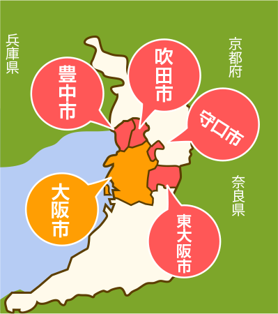 大阪市、東大阪市、豊中市、吹田市、守口市配布可能エリアです。