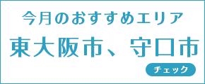 今月のお勧めエリアは東大阪市、守口市です