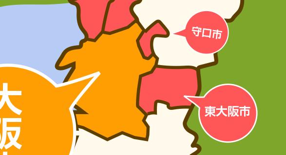 東大阪市、守口市エリアマップ